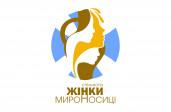 мироносиці_лого
